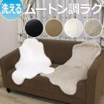 ムートンラグ ムートンフリース フェイクファー ふわふわラグ 約60×90cm (1匹サイズ) カーペット マット Mouton 絨毯 水洗い可 短毛 フェイクムートン (Y)