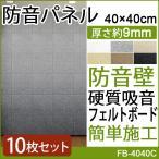 硬質吸音フェルトボード  防音パネル 吸音 防音壁 フェルメノン(Doy) 約40×40cm 10枚入 騒音 トラブル