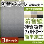 硬質吸音フェルトボード  防音パネル 吸音 防音壁 フェルメノン(Doy) 約40×40cm 3枚入 音漏れ防止