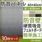 硬質吸音フェルトボード  防音パネル 吸音 防音壁 フェルメノン(Doy) 約40×40cm 30枚入 防音室 オーディオルームに