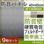 硬質吸音フェルトボード  防音パネル 吸音 防音壁 フェルメノン(Doy) 約40×40cm 9枚入 防音室 楽器練習