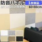 硬質吸音フェルトボード  防音パネル 吸音 防音壁 フェルメノン(Doy) 約60×80cm 1枚 騒音対策