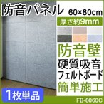 防音パネル 防音シート 天井 吸音 防音 フェルメノン(Do) 約60×80cm 1枚 騒音対策 硬質吸音フェルトボード 防音壁