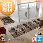 玄関マット キッチンマット 約60×180cm Katzenbande ねこギャング G025C (R)