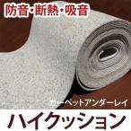 防音・断熱・吸音材シート 約20M巻き 約91cm×2000cm カーペットアンダーレイ・ハイクッション (Y) 日本製 引っ越し 新生活