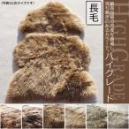 長毛ムートンフリースラグ 4匹サイズ JJ2293-85(A)