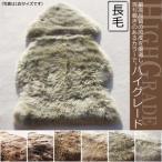 長毛ムートンフリースラグ 1.5匹サイズ JJ2291-35(A)
