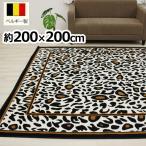 ベルギー製 レオパード柄 ラグカーペット アニマル柄 絨毯 約200×200cm ヒョウ7283 (Y) 引っ越し 新生活