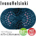 北欧 デザインラグ 日本製 防ダニ 約75×130cm楕円形 ラヒテラグ(S)イヴァナヘルシンキ じゅうたん カーペット ラグ マット 絨毯 床暖房OK リビング おしゃれ