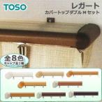 トーソー カーテンレール【レガート】2.0m カバートップメタルMセット