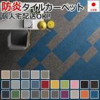激安タイルカーペット LP2000 (S) 防炎・防汚・制電加工付き (業務用) 約50×50cm