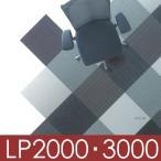 激安タイルカーペット LP3000 (S) 防炎・防汚・制電加工付き (業務用) 約50×50cm