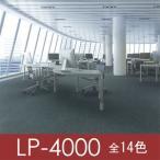 激安 タイルカーペット LP4000 (S) 約50×50cm