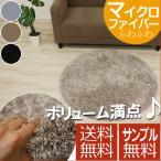 シャギーラグ - シャギーラグ カーペット ミリオン (SLy) 円形 約100×100cm ラグサイズ