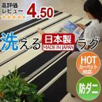 ショッピングラグ ラグ ラグマット カーペット 洗える 北欧 リビング 夏 おしゃれ オシャレインテリア 190x240cm アーバンモダン 日本製 防ダニ 絨毯 じゅうたん
