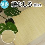 ショッピングラタン ラタン(籐)マット 籐 手がかりマット 350(KK) 約70×120cm インドネシア産