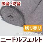 ニードルフェルト(Y) 約91cm幅 切売り 1m単位 (吸音・防音・緩衝・充填) 日本製