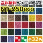 サンゲツタイルカーペット 50×50cm 20枚入り NT-250eco(R)