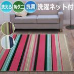 ラグ 洗える カーペット 北欧 マット ストライプ ボーダー 絨毯 オシャレ 洗濯ネット付き コンパクト 折り畳みラグ 北欧 日本製 約90×180cm ポップラグ(Y)