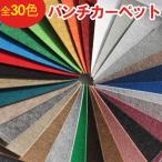 パンチカーペット 切売り 約182cm幅 (1mあたり) カラー 色 選べる オーダー リフォーム 展示場 展示会ブース用 日本製 ベターボーイ (R)