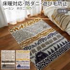 北欧 デザイン ラグ マット キャラクター 防ダニ 床暖房対応 遊び毛防止 日本製 約130×185cm ムーミン ボタニスラグ (S) 引っ越し 新生活