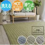 洗える ラグ ラグマット シンプル おしゃれ キルトラグ 麻入り シンプル ホットカーペット対応 絨毯 四角形 長方形 リネンミスト(SUL) 約130×185cm