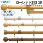 トーソー カーテンレール【ローレット木目25】2.1m Aセット エリートダブルセット