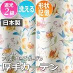 洗える 遮光カーテン フラワー柄 ディズニー ドレープカーテン ALICE アリス ローズガーデン (S) 既製サイズ 約幅100×丈135cm