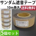 防音マット用テープ サンダム遮音テープ (R) 厚さ0.7mm×5cm×10m巻き 5個入り