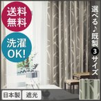 国産遮光カーテン 既製 幅100×丈178cm SHIRAKABA(シラカバ) 厚地カーテン ドレープカーテン 形状記憶加工 ウォッシャブル 日本製 北欧DESIGN LIFE
