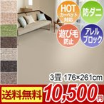 カーペット 3畳 176×261cm ラグマット ソフトイデア(S) 絨毯 ジュータン カーペット 日本製 激安