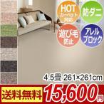 カーペット 4畳半 261×261cm 絨毯 ジュータン ラグ ラグマット ソフトイデア(S) 日本製 激安