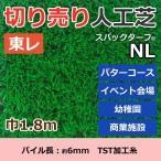人工芝 スパックターフ 切り売り 約1.8m幅 NL (R) レギュラーシリーズ 東レ