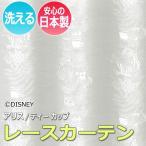 洗える シアーカーテン ディズニー レースカーテン ALICE アリス M-1145 ティーカップ(S) 既製サイズ 幅100×丈200cm