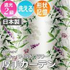 洗える 遮光カーテン 花柄 ディズニー ドレープカーテン MICKEY ミッキー M-1157 ワイルドフラワー (S) 幅100×丈260cm以内でサイズオーダー