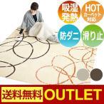ラグ ラグマット カーペット あったかアイテム 安値 当店限定価格 80%OFF デザインラグ ふんわり ウォームグラッフィー (Y) 約140×200cm 絨毯