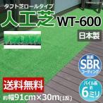 人工芝 芝生 WT-600 (R) 約幅91cm×30m 一反 ロールタイプ タフト芝 ラクラク施工 国産 現場 ウッドデッキ お庭の雑草対策に 養生 マンション ベランダ