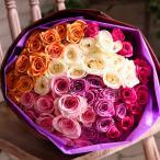 バラの特大花束 翌日配送 送料無料 誕生日 プロポーズ サプライズ プレゼント 花 ギフト おしゃれ ブーケ 赤 ピンク オレンジ ホワイト 紫 生花 薔薇