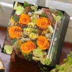 おしゃれボックスフラワー プリザーブド イエロー オレンジ 花 薔薇 昇進祝い お祝い 父 子供 サプライズ ギフト