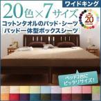 ボックスシーツ ワイドキング パッド一体型 洗える コットンタオル生地 10色から選べる