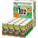 【送料無料※一部除く】伊藤園 一日分の野菜 缶190g×20缶