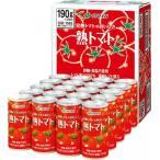 ショッピングトマト (送料無料_一部除く) 伊藤園 熟トマト 缶190g×20缶