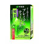 【送料無料※一部除く】伊藤園 プレミアムティーバック 抹茶入り緑茶 1.8g×20袋 (8個)