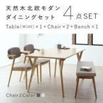 北欧ナチュラルモダンデザイン天然木ダイニングセットW1404点セット(テーブル+チェア2脚+ベンチ1脚)ヴォルス
