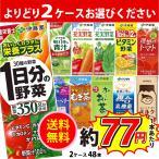 ショッピングトマトジュース トマトジュース 伊藤園 理想のトマト 紙パック 200ml×24本×4ケース(96本)