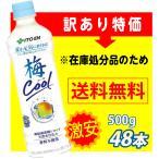 訳あり 在庫処分 梅Cool (冷凍兼用ボトル) 500g×24本×2ケース 伊藤園