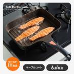 フライパン IH対応 蓋付き 魚焼き マーブルコート ゴールドマーブル魚焼きパン 人気