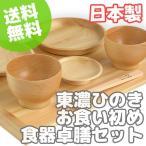東濃ひのきお食い初め食器卓膳セット 日本製