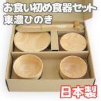 東濃ひのきお食い初め食器セット 日本製