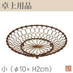 銅・手編み茶托 小 φ10xH2cm